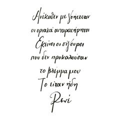 I Still Miss You, Love Quotes, Inspirational Quotes, Greek Quotes, Poems, Facts, Sayings, Qoutes Of Love, Life Coach Quotes
