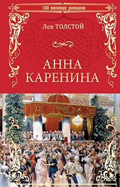 Анна Каренина (100 великих романов) (Russian Edition) by ... https://www.amazon.com/dp/B06ZZYS2W6/ref=cm_sw_r_pi_dp_U_x_IdMtAb38NNMKV