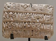 Proto-Elamite tablet, 3200 B.C. Economic tablet with numeric signs, Susa. Louvre museum
