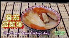 🌿番茄紹菜湯|Tomato w/ Napa Cabbage Soup - YouTube