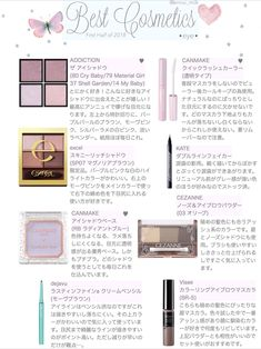 Japanese Makeup, Body Makeup, Cry Baby, Material Girls, Face And Body, Eyeshadow, Make Up, Skin Care, Cosmetics