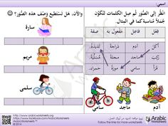 Arabic Verbal Sentences Worksheet