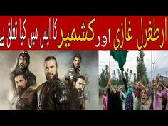 Ertugrul Ghazi Urdo | Ertugrul Ghazi and Kashmir |Relation B/W Ertugrul and Kashmir |Jio News - YouTube Cricket Videos, New Work, Drama, News, Youtube, Movie Posters, Film Poster, Dramas, Drama Theater