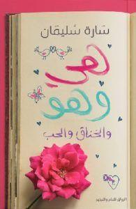 تحميل هي وهو والخناق والحب Pdf لسارة سليمان Books
