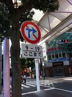 """交通標識に詳しいかた、意味教えてください。  What does it mean?  I have no clue.  (「ここまで」 means """"to here"""")"""