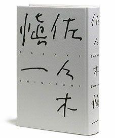 味岡伸太郎/デザイン/エディトリアル