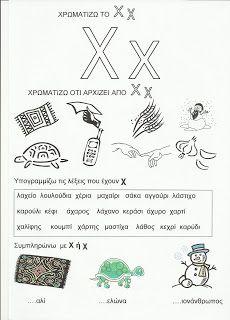 Ελένη Μαμανού: ΧΡΩΜΑΤΙΖΩ ΤΑ ΓΡΑΜΜΑΤΑ M Learning, Greek Alphabet, Home Schooling, Crafts For Kids, Education, Blog, Languages, Crafts For Children, Kids Arts And Crafts