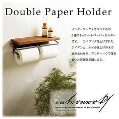 【トイレットペーパーホルダー/ダブル】【日本製】