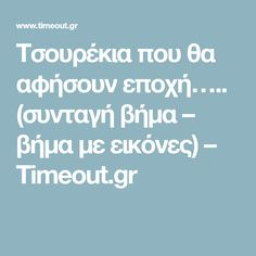 Τσουρέκια που θα αφήσουν εποχή…..    (συνταγή βήμα – βήμα με εικόνες) – Timeout.gr