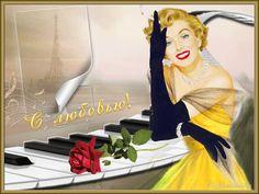 Дама с сигаретой у рояля - анимационные картинки и gif открытки