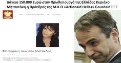 THE OFFICIAL BLOG OF E.SY MYGDONIAS CENTRAL MACEDONIA OF ELLAS: Δάνειο 150.000 Ευρώ στον Πρωθυπουργό της Ελλάδος Κ... Macedonia, Blog, Blogging, Fruit Salads
