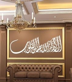 We design and deliver the most stunning and unique Islamic Wall Art Decals. Islamic Wall Stickers are available here in variety of designs and colors. Islamic Wall Decor, Islamic Art Calligraphy, Allah Calligraphy, Modern Contemporary Living Room, Arabic Art, Poster Wall, Wall Sticker, Framed Wall Art, Wall Design