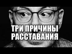Михаил Лабковский: 3 причины разрыва отношений - YouTube