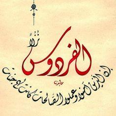 انَّ الَّذِينَ آمَنُوا وَعَمِلُوا الصَّالِحَاتِ كَانَتْ لَهُمْ جَنَّاتُ الْفِرْدَوْسِ نُزُلًا Art of Arabic Calligraphy Quran Arabic, Arabic Font, Arabic Calligraphy Art, Calligraphy Welcome, Word Art Design, Font Art, Quran Verses, Religious Art, Mandala Art