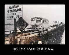1950년대 파괴된 한강 인도교