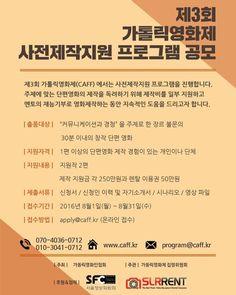 ✔제 3회 가톨릭영화제(CAFF)에서 에스엘알렌트와 서울영상위원회의 후원으로 사전제작지원 프로그램을 진행하고 있습니다!  #출품대상 '커뮤니케이션과 경청'을 주제로 한 장르불문의 30분 이내의 창작 단편 영화   #지원자격 1편이상의 단편영화 제작 경험이 있는 개인이아 단체   #지원내용 지원작 2편 / 제작지원금 각 250만원과 렌탈이용권 50만원   #제출서류 신청서/신청인 이력 및 자기소개서/시나리오/영상파일   #접수기간 2016년 8월 1일 ~ 8월 31일   #접수방법  apply@caff.kr(온라인 접수)   영화 제작자 여러분들의 많은 관심 부탁드립니다!   #가톨릭영화제 #CAFF #단편영화 #제작지원 #지원금 #영화촬영 #영화제작 #촬영감독 #촬영현장 #filmmaker #filmmaking #촬영장비 #영화제 #카메라대여 #캠코더렌탈 No.1 #SLR렌트 #에스엘알렌트 #SLRRENT.com