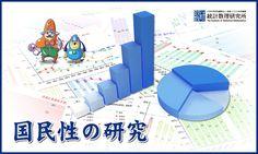 日本人の国民性調査