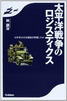 太平洋戦争のロジスティクス 林 譲治, http://www.amazon.co.jp/dp/4054058728/ref=cm_sw_r_pi_dp_d7Agtb0WX569N