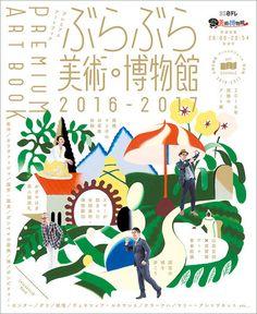 ぶらぶら美術・博物館 プレミアムアートブック 2016‐2017