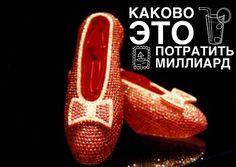 Как потратить миллиард рублей самые дорогие туфли в мире