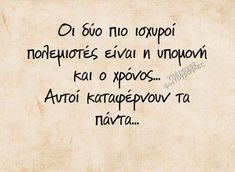 Pick Up Lines, Greek Quotes, So True, Tattoo Quotes, Poems, Remedies, Thoughts, Feelings, Sayings