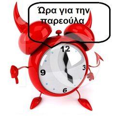 Calm Down Center, Clock Clipart, Class Rules, Classroom Rules, Alarm Clock, Back To School, Clip Art, Teaching, Education