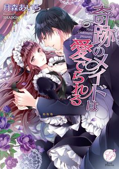 奇跡のメイドは愛でられる Smut Manga, Manhwa Manga, Manga Art, Anime Manga, Anime Art, Manga Couple, Anime Couples Manga, Couple Art, Anime Chibi