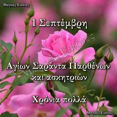 Name Day, Good Morning Greetings, Greek Quotes, September, Faith, Names, Blue Prints, Saint Name Day, Loyalty