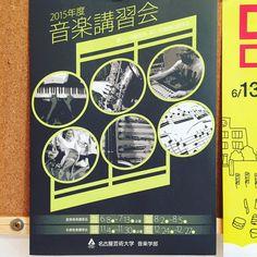 名古屋芸術大学のオープンキャンパスと 音楽講習会の案内を頂きました〜 講習会は中学生から参加可能です^^  http://www.nua.ac.jp/music/seminar.html