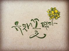 calligraphy by byulsam - Bloom Rape Flower