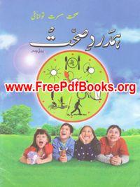 Hamdard Sehat July 2015 Free Download in PDF. Hamdard Sehat July 2015 ebook Read online in PDF Format. Famous digest for women in Pakistan.