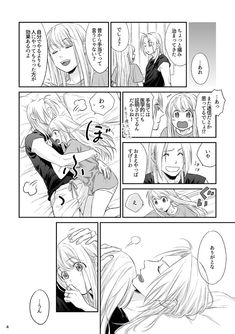 はなやま (@inunekokawaE) さんの漫画 | 30作目 | ツイコミ(仮) Manga Couple, Anime Couples Manga, Ed And Winry, 鋼の錬金術師 Fullmetal Alchemist, Digimon Adventure Tri, Kimi Ni Todoke, Romance Art, Edward Elric, 3d Drawings