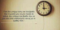 Καληνύχτα Best Quotes, Love Quotes, Break Up Quotes, Broken Love, Always On My Mind, Greek Quotes, Sweet Words, True Words, True Stories