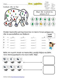 ενα χελιδόνι1 by Ioanna Chats via slideshare Greek Language, Dyslexia, Alphabet, Grade 1, Super Powers, Learning Activities, Grammar, Homeschool, Lettering