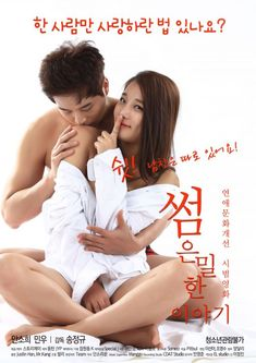 [Video] Trailer released for the #koreanfilm 'Some: An Erotic Tale'