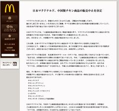 Welcome to McDonald's Japan  (via http://www.mcdonalds.co.jp/ )