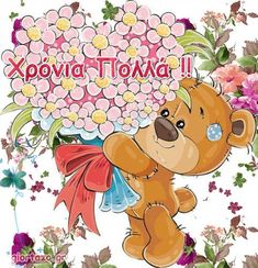 Κάρτες Με Ευχές Χρόνια Πολλά giortazo Happy Birthday Greetings, Birthday Wishes, Happy Name Day Wishes, Mobiles, Make Me Smile, Good Morning, Pikachu, Birthdays, Names