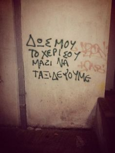 Find images and videos about greek quotes and greek on We Heart It - the app to get lost in what you love. Quotes For Him, Love Quotes, Inspirational Quotes, Graffiti Quotes, Street Quotes, Rap Quotes, Love Text, Greek Words, Perfection Quotes