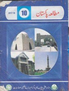 10th Class Pak Studies Urdu Medium Book Read Online And Free Download Class Book Textbook Books