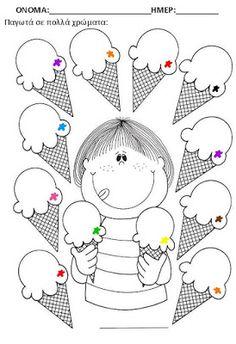 Color Worksheets For Preschool, Preschool Coloring Pages, English Worksheets For Kids, Toddler Learning Activities, Indoor Activities For Kids, Preschool Activities, Kids Learning, Kindergarten Drawing, Kindergarten Colors