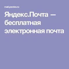 Яндекс.Почта — бесплатная электронная почта