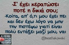 Funny Greek, Lol So True, Greek Quotes, Cheer Up, True Words, Laugh Out Loud, Funny Quotes, Jokes, Messages