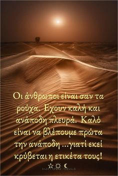 Greek Quotes, Point Of View, Me Quotes, Thoughts, Feelings, Life, Logos, Croatia, Quotes