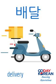 How could you remember 배달 (delivery)? Reply in the comments below with your association!