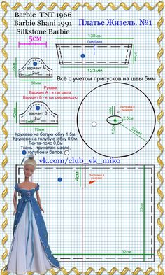 We sew for Barbie Fashionistas and other dolls. Sewing Barbie Clothes, Barbie Sewing Patterns, Doll Dress Patterns, Sewing Dolls, Girl Doll Clothes, Shirt Patterns, Sewing Pants, Pattern Dress, Pants Pattern
