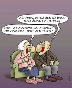 Funny Greek Quotes, Greek Memes, Funny Picture Quotes, Laugh Cartoon, Funny Cartoons, Funny Images, Funny Photos, Marvels Agents Of Shield, Funny Pins