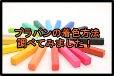 ブラバンは何で塗るのがいいの? Shrink Art, Plastic Plates, Shrink Plastic, Diy Clay, Handmade Accessories, Art Supplies, Diy And Crafts, Jewelry, Clay