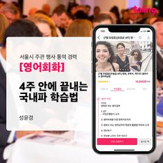 성향에 따라 영어공부법은 달라야 한다 | 1boon Boarding Pass, Travel, Viajes, Trips, Traveling, Tourism, Vacations