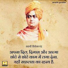 Thought of the day... #swamivivekananda  #hindi #hindithoughts #hindiquotes #Motivational #Inspiration #Suvichar #ThoughtOfTheDay #MotivationalQuotes #hindi #hindishayari #hsmindia #hindipoems #shayari