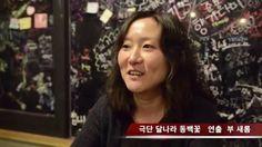 [웹진] 연극인 62호 기획연재 극단적인연극사 (19) - 극단 달나라동백꽃